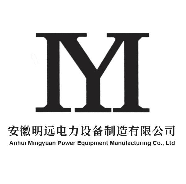 安徽明远电力设备制造有限公司