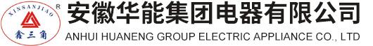 安徽华能集团电器有限公司